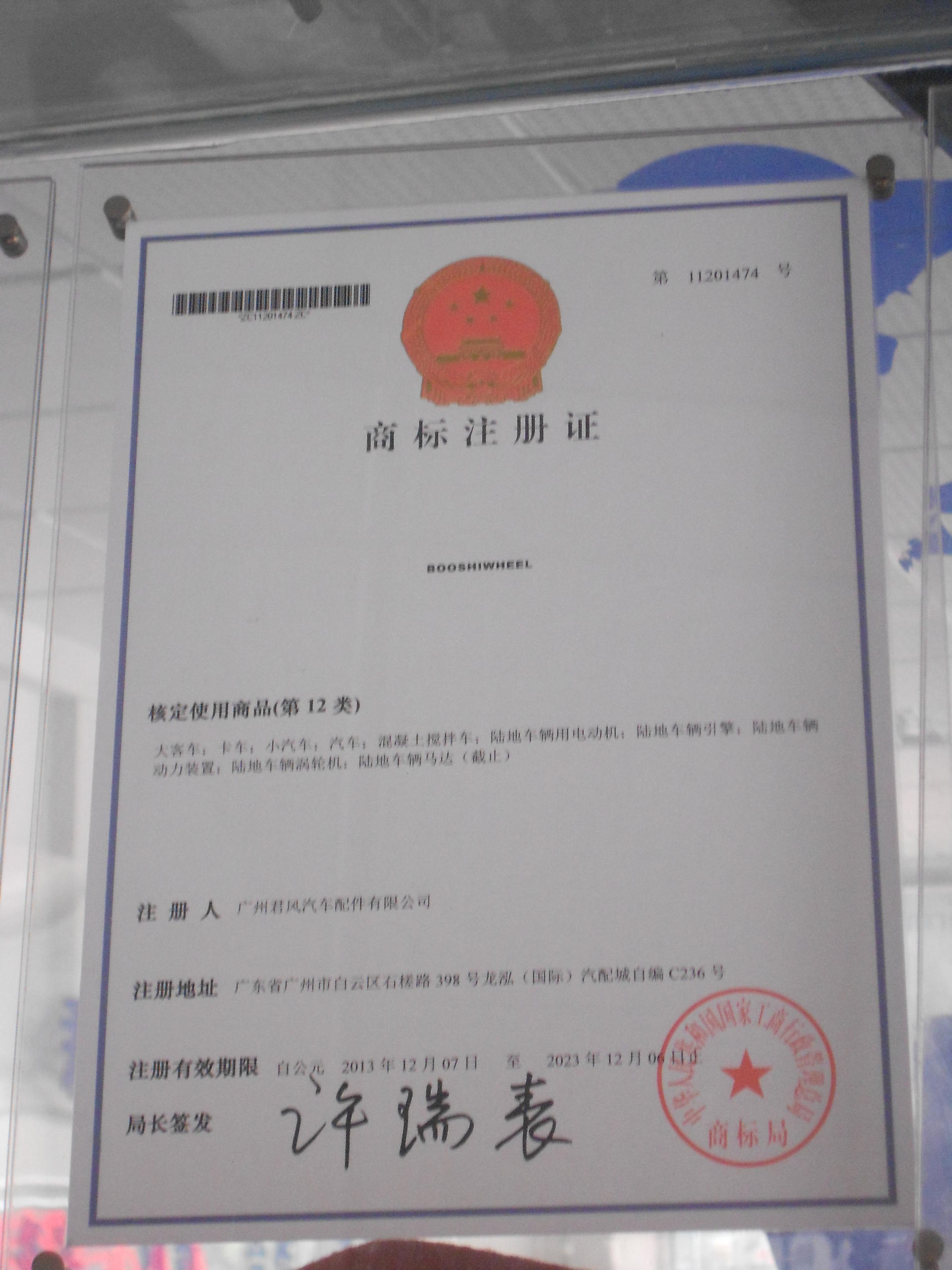 Junfeng turbo certificate2