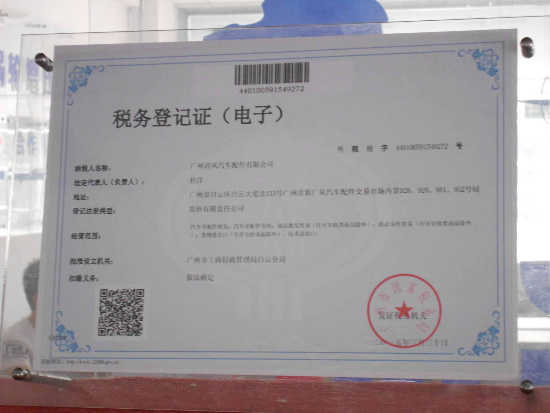 Junfeng turbo certificate3