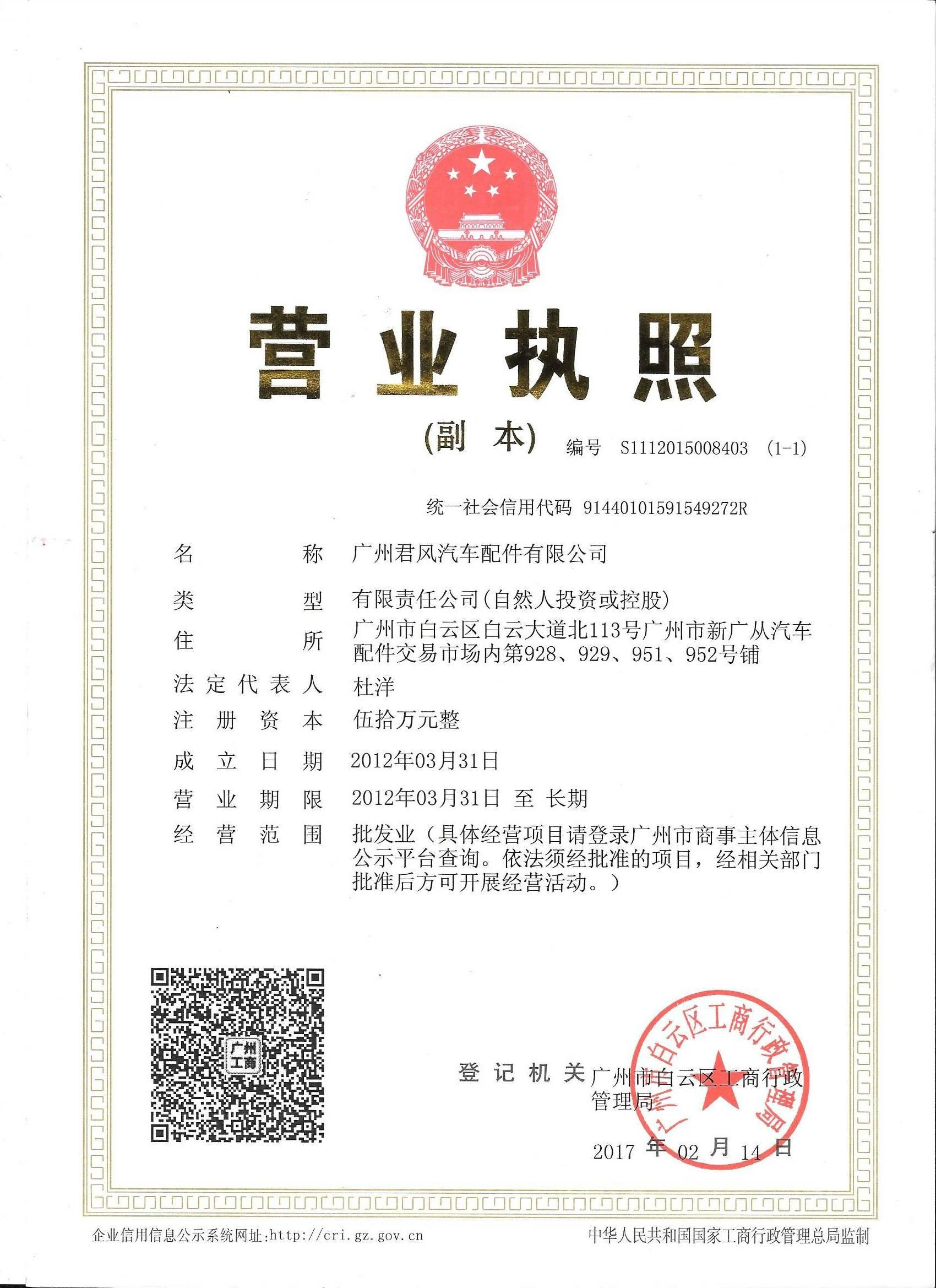 Junfeng turbo certificate1